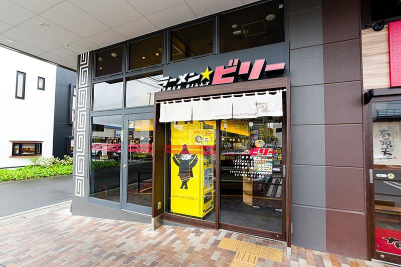 ラーメン☆ビリー東仙台本店_スタッフ募集